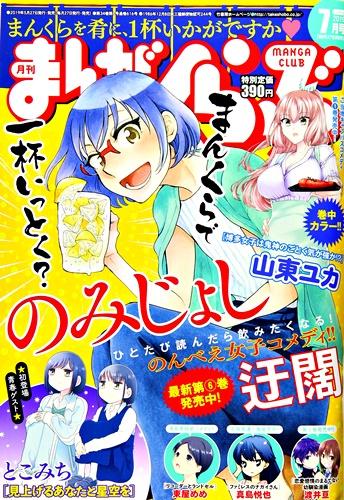 club manga
